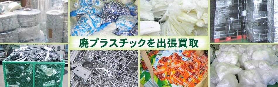 廃プラスチックを出張買取